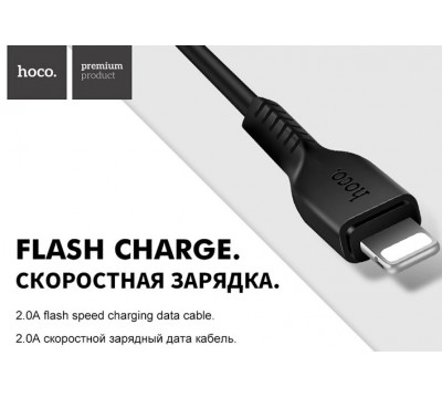 Кабель для зарядки iPhone -X -7 -8, iPad  Ligting USB Hoco X20 2 A