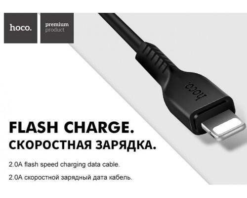 Кабель Ligting Hoco X20 для зарядки iPhone